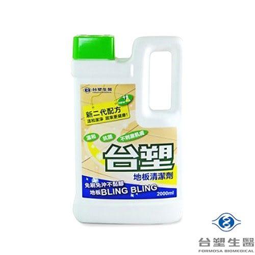 台塑生醫 台塑 地板 清潔劑 (2kg)