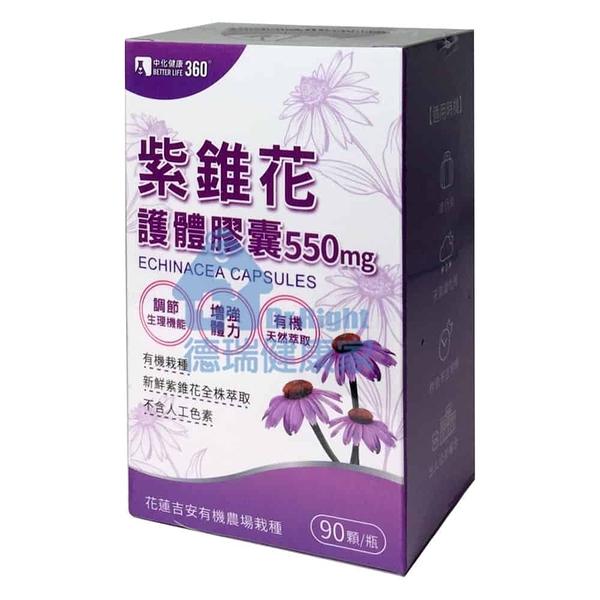 中化健康 紫錐花護體膠囊 90顆/瓶◆德瑞健康家◆