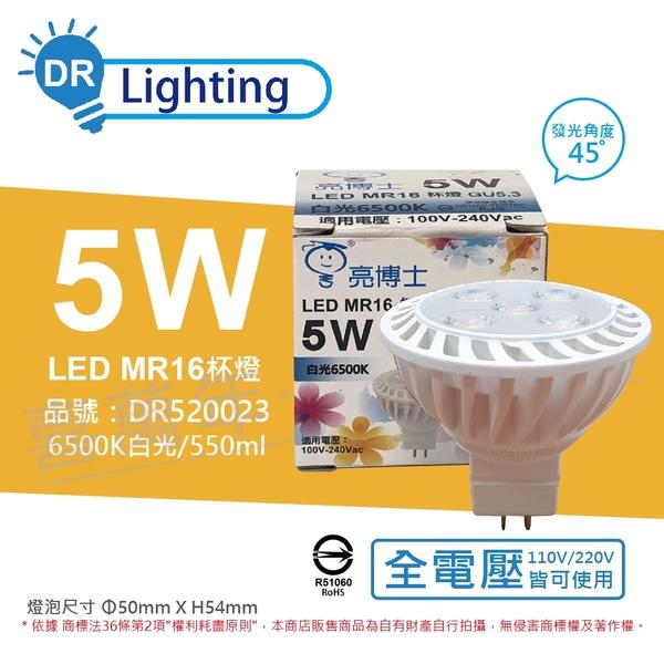 亮博士 LED 5W 6500K 45度 白光 全電壓 GU5.3 MR16 杯燈 _ DR520023
