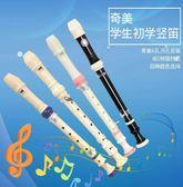 奇美高音德式八孔六孔豎笛學生兒童成人初學零基礎6孔8孔笛子樂器   『歐韓流行館』