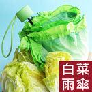 【現貨】仿真白菜雨傘/造型雨傘/蔬菜雨傘...