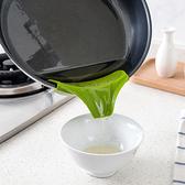 【導流嘴】防灑漏鍋具圓口邊緣導流器 便利液體倒湯器 廚房矽膠小工具湯鍋防溢湯器漏斗