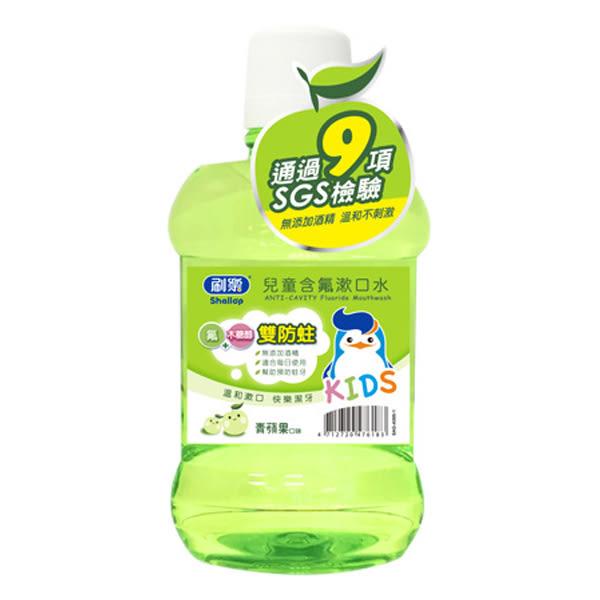 刷樂 兒童含氟漱口水(青蘋果口味)500ml【小三美日】