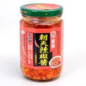 【義美】朝天辣椒醬 230g