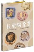 兒童陶全書:簡單有趣的11種玩陶手法,捏出創意十足的陶器!【城邦讀書花園】