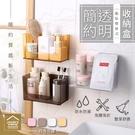 簡約透明無痕貼壁掛置物盒 浴室化妝品面膜收納 免釘免鑽 鏤空排水通風【ZD0303】《約翰家庭百貨