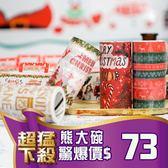 B552 聖誕快樂系列紙膠帶 聖誕 限定紙 膠帶 歡樂 聖誕節 紙膠帶【熊大碗福利社】