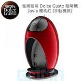 全新 現貨 NESCAFE 雀巢 Dolce Gusto Jovia 咖啡機 手動機款 瑞士設計 歐洲原裝進口 極簡美學 /紅