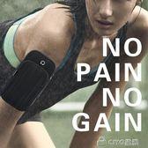 跑步手機臂包戶外手機袋男女款通用手臂帶運動手機臂套 ciyo黛雅