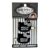 〔小禮堂〕Hello Kitty 大臉造型塑膠鐵製髮夾組《2入.黑》瀏海夾.鴨嘴夾.髮飾 4550337-31579