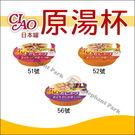 日本CIAO貓罐[原湯杯,3種口味,60g](單罐)
