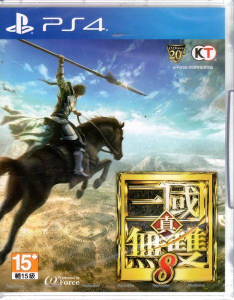 現貨中PS4遊戲 真 三國無雙 8 真三國無雙8 中文亞版【玩樂小熊】
