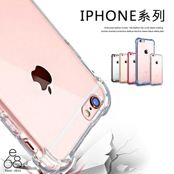 四角強力 氣囊 iPhone XR X XS Max 8 7 6 6S Plus 5 5S SE 手機殼 空壓殼 防摔 軟硬殼 保護殼 壓克力 透明