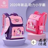國小書包後背包學生男女孩一到六年級兒童雙肩背包粉色【君來佳選】