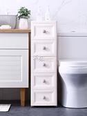 收納櫃 20/25cm歐式夾縫收納櫃抽屜式廚房縫隙置物架超窄衛生間儲物櫃子 道禾生活館