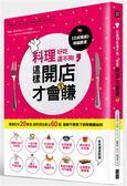 (二手書)料理好吃還不夠,這樣開店才會賺:實錄日本20家店起死回生術X 60招破解..