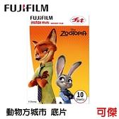 FUJIFILM Instax mini 拍立得底片 動物方城市 ZOOPOPIA 拍立得 底片 歡迎 批發 零售 過期底片 可傑