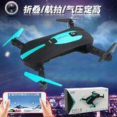 方便收納 WIFI 操控 空拍機 遙控飛機 飛行器 航拍 無人機 即時影像 氣壓定高 安卓 iOS