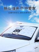 汽車遮陽擋防曬隔熱遮陽板前擋車窗遮光簾車用窗簾遮陽簾車內用品YXS 潮流前線