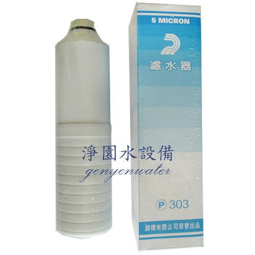[淨園] 錦標303濾水器濾心