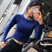 運動上衣女長袖短款速干t恤緊身健身跑步透氣瑜伽服【步行者戶外生活館】
