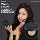 韓國 APRILSKIN 最新二代 魔法雪肌氣墊粉凝霜/氣墊粉餅 15g 最新二代2.0