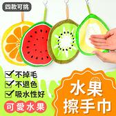 【G0709】《可愛掛式水果擦手巾》 卡通夏季擦手巾 廚房吸水抹布 兒童手帕 便攜小手帕 口水巾