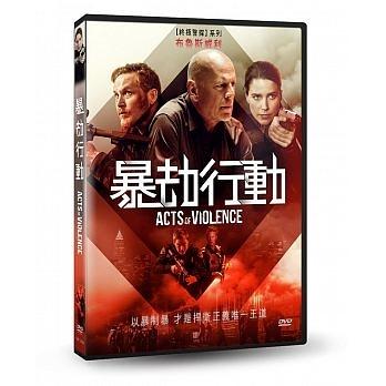 暴劫行動 DVD Acts of Violence 免運 (購潮8)
