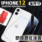 iPhone12 X 鋼化膜背膜 玻璃保護貼 螢幕保護貼 鋼化貼 保護膜 螢幕貼 螢幕膜 防爆 高清 mini pro max