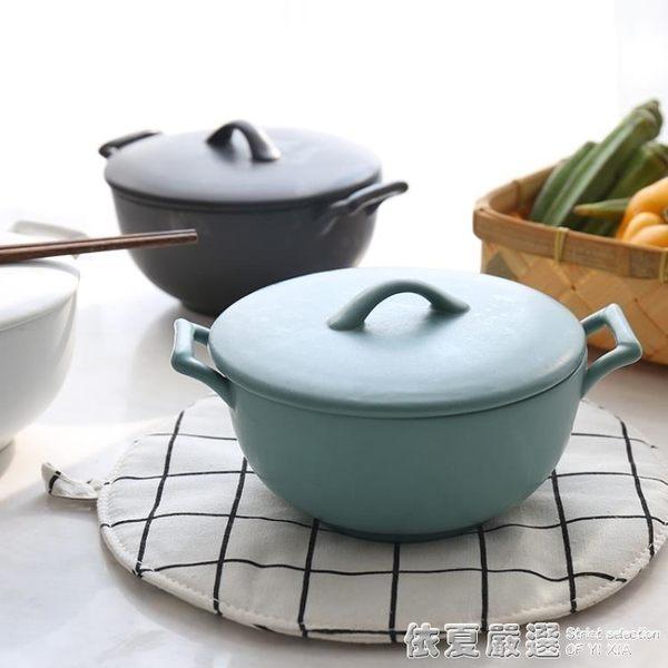 半房雜貨 北歐風陶瓷帶蓋泡面碗啞光沙拉碗大湯碗日式拉面雙耳碗  依夏嚴選