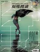 劇場.閱讀 9月號/2019 第45期 (復刊號第七期)