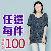 8/13-8/20任選結帳每件折【$100】