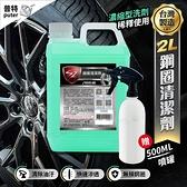 普特車旅精品【CN0017】SZ汽車鋼圈清潔劑 2公升鹼性鋼圈清潔劑 鋁圈清潔 濃縮型鋼圈劑