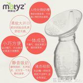 吸奶器 吸奶器硅膠手動式擠奶器吸力大 產婦母乳收集器 接漏奶神器【芭蕾朵朵】