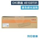 原廠感光滾筒 OKI 黃色 45103731 /適用 OKI C911 / C931 / C941 / C942