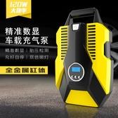 先科車載充氣泵小轎車便攜式汽車電動輪胎12v加氣泵車用打氣筒 NMS小明同學