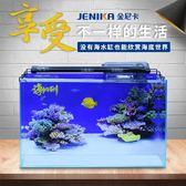 魚缸 超白玻璃水族箱魚缸小型海水高清背景金魚烏龜家用中型桌面T 1色