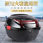 尾箱 電動電瓶車尾箱後備箱子通用摩托自行車後背大號置儲物工具箱加厚 NMS陽光好物