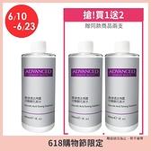 ADVANCED 高滲透去角質甘醇酸化妝水 (買一送二)