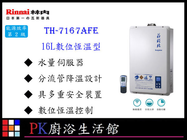 ❤PK廚浴生活館❤高雄莊頭北 TH-7167AFE 強排廢氣 16L熱水器 ☆微電腦數位恆溫 實體店面 可刷卡