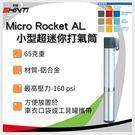 Topeak Micro Rocket AL 小型超迷你打氣筒