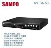 DV-TU222B  DVD播放器【SAMPO聲寶】◎順芳家電◎