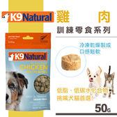 【SofyDOG】K9 Natural 凍乾零食-雞肉訓練零食(50g)