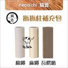 necoichi貓壹[抓抓柱補充包,紙板/麻繩/棉,貓抓板玩具]