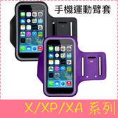 【萌萌噠】SONY Xperia X XP XA1 Ultra   跑步手機臂包 運動手臂包臂袋 健身裝備臂帶 男女手腕套