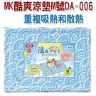 ◆MIX米克斯◆日本MARUKAN 酷爽涼墊 -M號 DA-006