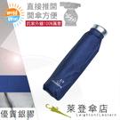 雨傘 陽傘 萊登傘 抗UV 防曬 輕傘 遮熱 易開輕便傘 手開 開傘直接推開 銀膠 Leotern (深藍)