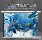 幕布  楓葉84寸100寸120寸150寸180/200寸電動投影幕布投影儀機幕布 爾碩LX