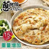 蔥阿伯.宜蘭拔絲蔥抓餅-豬油(10入/包,共兩包)﹍愛食網