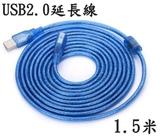 【3C生活家】USB2.0 延長線 公對母 訊號線 1.5米 USB傳輸線 隨身碟  數位相機